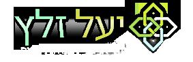 יעל זלץ – יועצת אירגונית למנהלת הבית