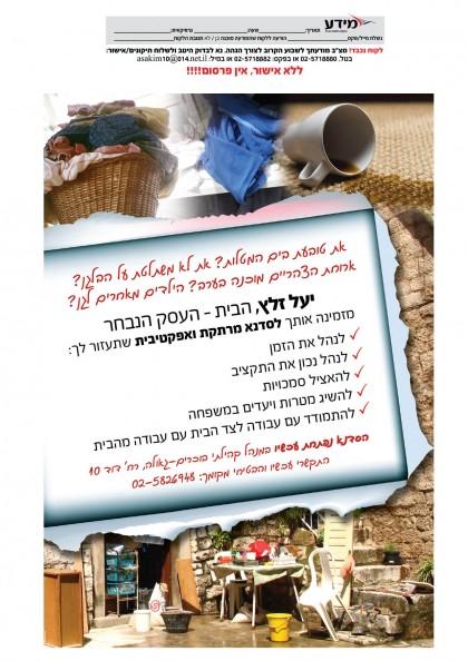 הסדנה בירושלים